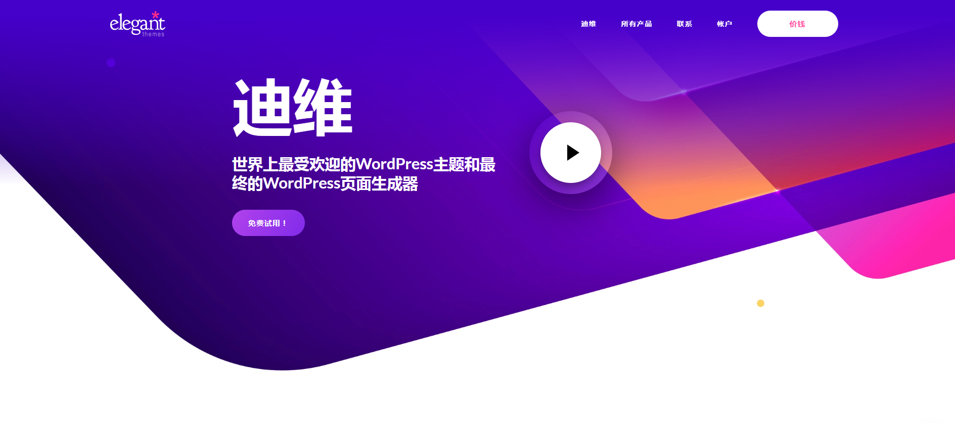 wordpress Divi主题 编辑器Divi Builder使用教程